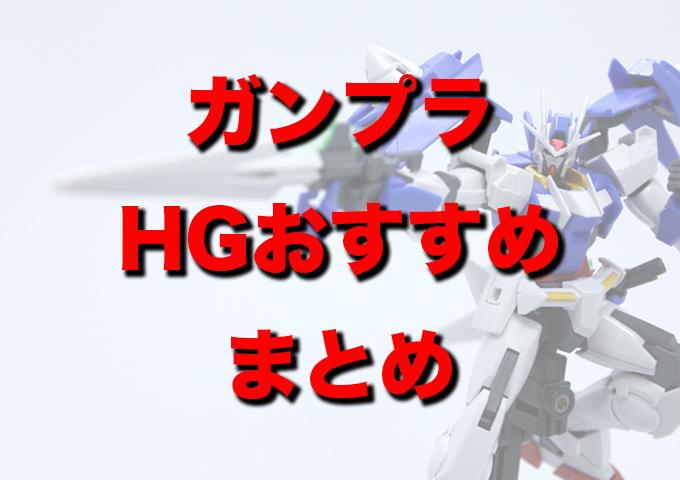 ガンプラ HG おすすめ
